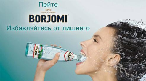 Минеральная вода «Боржоми»