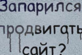 Правильная перелинковка и подбор слов в яндекс директ – залог успешного продвижения сайта
