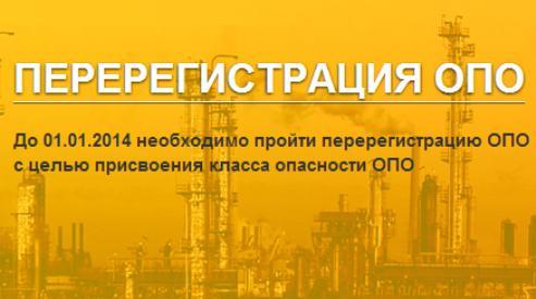 Регистрация опасных производственных объектов