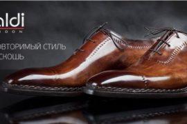 Распродажа итальянской обуви для детей