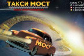 Заказать такси в Москве