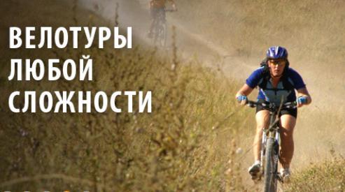 Крым — любителям активного отдыха