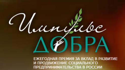 «Импульс добра» — премия в социальном предпринимательстве