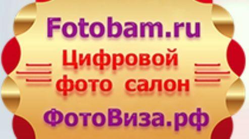 Срочное фото в Москве и Санкт-Петербурге