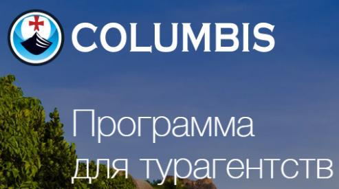 Специализированное ПО для турагентств: программа Columbis и ее особенности