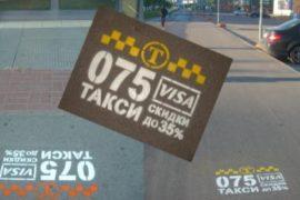 Реклама на асфальте в Москве