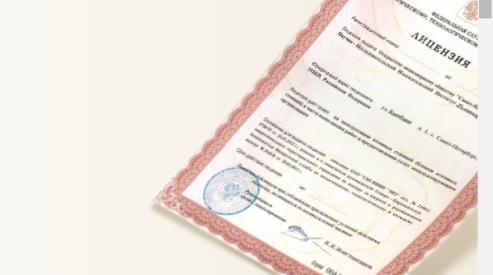 Атомная лицензия. Лицензирование в атомнадзоре