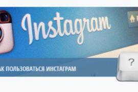 Применение программы для обработки фотографий и способ регистрации в Инстаграме через ноутбук