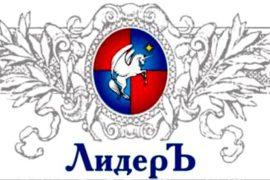 Разнообразие продукции от компании «ЛидерЪ»