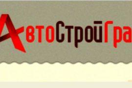 «АвтоСтройГрад» помочь партнёрам рад