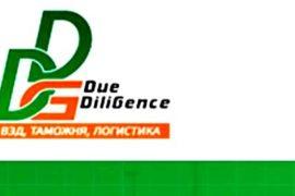 Таможенные услуги от «Дью Дилидженс»