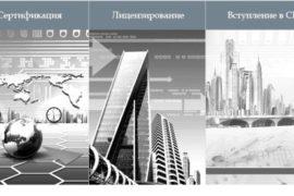 Сертификация – управление качеством в международном масштабе