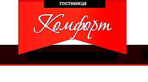 Волгоградская гостиница «Комфорт»