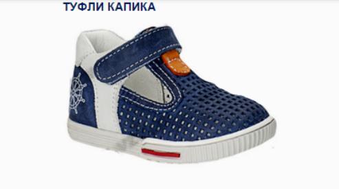 Детская обувь Kapika оптом