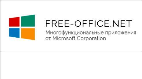Лучший пакет офисных программ