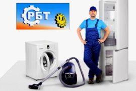 Ремонт стиральных машин и холодильников в Алматы