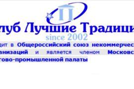 Надёжный партнер, оказывающий регистрационные услуги