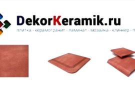 Клинкерная плитка и ступени от «DekorKeramik»