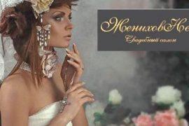 Свадебный магазин «ЖениховНет» ожидает невест