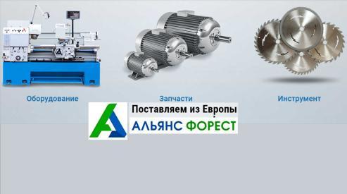 Альянс Форест – поставки оборудования для восьми отраслей