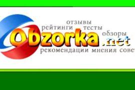 Новый отзовик — obzorka.com