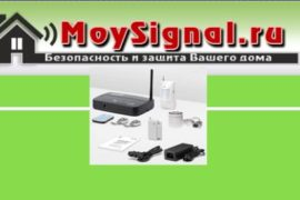 Беспроводные датчики движения для безопасности Вашего дома
