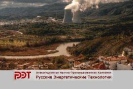 Ради безопасности объектов атомной и тепловой энергетики