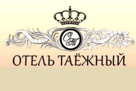 Отель «Таежный» в Москве