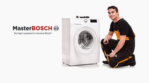 Бытовую технику восстановят в MasterBosch