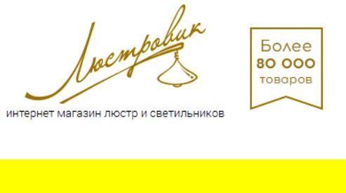 Заходите в Lustrovik.ru
