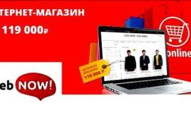 Разработка интернет-магазинов в Московской студии – гарантия успеха
