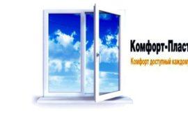 Уют и комфорт в наших жилищах обеспечат пластиковые окна