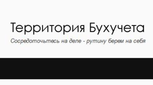 Стоимость услуг профессионального бухгалтера в Москве
