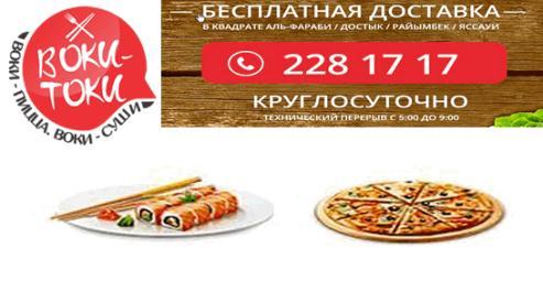 Заказать суши и пиццу по выгодным ценам