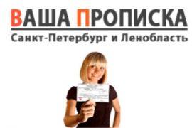 Временная регистрация. СПб