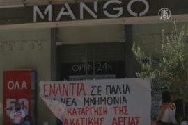 Греки протестуют против работы по воскресеньям