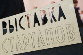 В Москве выбирают стартап-2014