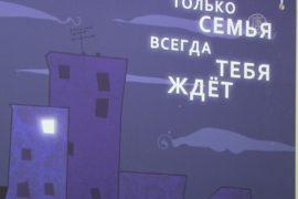 Выставка социальной рекламы открылась в Москве