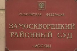 Москвичи дали оценку решению по «болотному делу»