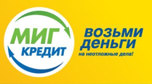 Компания «МигКредит» вошла в число претендентов на получение престижной финансовой премии «Финансовая элита России»