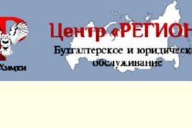 Регистрация ООО в Химках