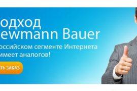 Поисковое продвижение сайтов от Newmann Bauer marketing group