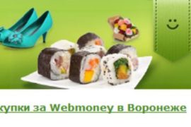 Покупки за Webmoney в Воронеже — это выгодно и удобно