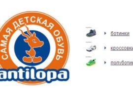 Обувь Антилопа оптом