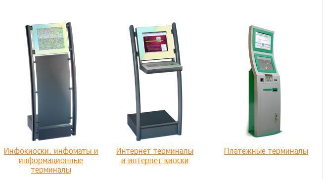 Платежный терминал нужен людям