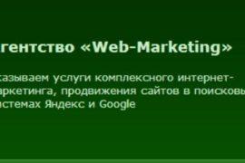 Продвижение сайта от «Web-Marketing»