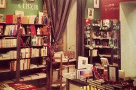 «Свои книги» на Васильевском острове