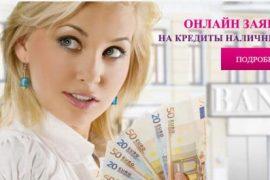 Кредитование, как возможность купить то, на что мало у гражданина денег