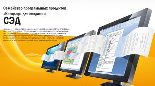 Автоматизация документооборота вместе с пакетом прикладных программ «Канцлер»