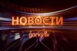 Новости Нижегородской области